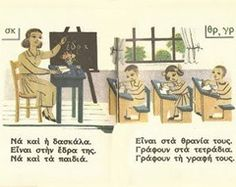 Vintage grade textbook from Greece Old School, Back To School, Greek Alphabet, Old Photos, Art Lessons, Art For Kids, Greece, Family Guy, Baseball Cards