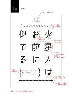 Typo Logo Design, Graphic Design Posters, Web Design, Layout Design, Typographie Logo, Leaflet Design, Buch Design, Japanese Typography, Japanese Design