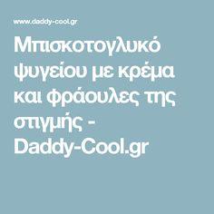 Μπισκοτογλυκό ψυγείου με κρέμα και φράουλες της στιγμής - Daddy-Cool.gr
