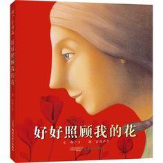 好好照顾我的花(台湾绘本奇才郝广才著作,畅销十年,感动上万人) Children Books, Chinese, Movies, Movie Posters, Children's Books, Films, Film Poster, Cinema, Movie