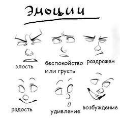 Как нарисовать эмоции карандашом поэтапно?