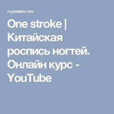 One stroke | Китайская роспись ногтей. Онлайн курс - YouTube