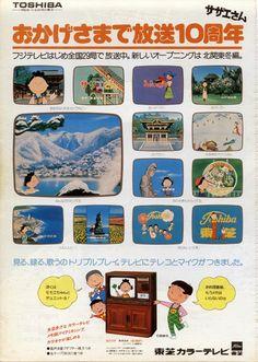埋め込み Bussines Ideas, Television Set, Retro Advertising, Japanese Culture, Graphic Design Inspiration, Vintage Ads, Childhood Memories, Consumer Electronics, Nostalgia