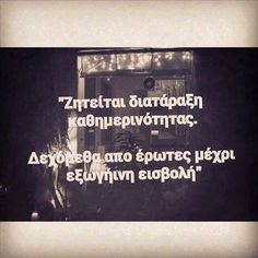 Fashion, wallpapers, quotes, celebrities and so much Well Said Quotes, All Quotes, Poetry Quotes, Best Quotes, Funny Greek Quotes, Greek Memes, Funny Quotes, It's Funny, Greek Words