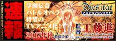 Imagen promocional y diseños del Anime Dies Irae que se estrenará en octubre del 2017.