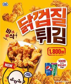 Menu Design, Flyer Design, Web Banners, Advertising Design, Food Menu, Social, Food Photo, Brand Names, Ecommerce