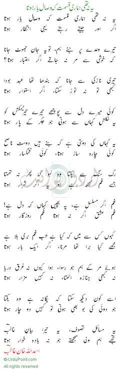 یہ نہ تھی ہماری قسمت، اسداللہ خان غالب
