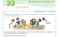 17/Θ 1ο Δημοτικό Σχολείο Χολαργού: E΄ 2- Κατασκευή Χαρταετού