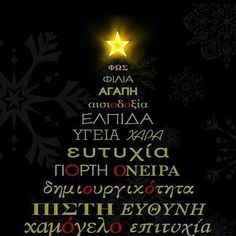 Greek Christmas, Christmas And New Year, Christmas Tree, Christmas Wishes, Christmas Crafts, Craft Activities, Holidays And Events, Messages, Quotes