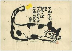 AKIYAMA, Iwao: Cat plays with butterfly by his tail - Asian Collection Internet Auction Japanese Illustration, Illustration Art, Cat Illustrations, Asian Cat, Japanese Cat, Japanese Prints, Vintage Cat, Linocut Prints, Love Art