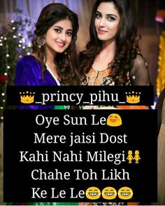 Friendship Quotes and Selection of Right Friends – Viral Gossip Best Friend Quotes For Guys, Good Friends Are Hard To Find, Besties Quotes, My Life Quotes, Crazy Girl Quotes, Friend Jokes, Love Friendship Quotes, Friendship Shayari, Girly Attitude Quotes