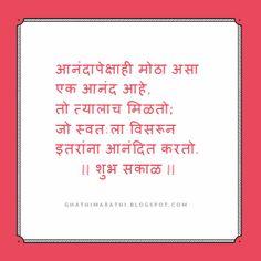 marathi quote quotes pinterest quotes