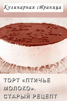 Sweet Recipes, Cake Recipes, Baguette Recipe, Tasty Videos, Good Food, Yummy Food, Russian Recipes, Cupcakes, Kids Meals