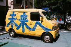 3331 Arts Chiyoda Tokyo, Japan / AGFA VISTAPlus / Nikon FM2 - 未來人,不對喔,我是邊緣人。  來自於未來的邊緣人。  Nikon FM2 Nikon AI AF Nikkor 35mm F/2D AGFA VISTAPlus ISO400 1001-0023 2015-10-04 - #AGFA #VISTAPlus #ISO400 #Nikon #FM2 #nikkor #35mm #Japan #Tokyo