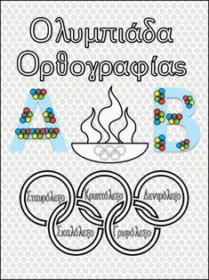 """Ολυμπιάδα ορθογραφίας / Δημιουργικές εργασίες για τη """"Γλώσσα"""" της γ΄ … Spelling, Coloring Pages, Diagram, Study, Kids Rugs, Education, Words, School, Crafts"""