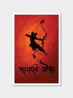 A cunning design of Ahamasmi Yodha which means I am a warrior (depiction of Lord Rama) with the meaning given in Hindi and English. Shri Ram Wallpaper, Krishna Wallpaper, Warriors Wallpaper, Code Wallpaper, Nature Wallpaper, Game Design, Web Design, Sanskrit Tattoo, Sanskrit Quotes