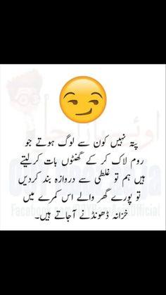 Urdu Funny Poetry, Urdu Funny Quotes, Funny Girl Quotes, Jokes Quotes, Fun Qoutes, Best Quotes, Funny Crush Memes, Funny Mom Jokes, Funny Science Jokes