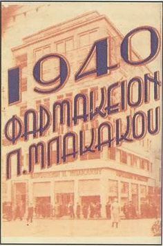400+ παλιές έντυπες ελληνικές διαφημίσεις Athens History, Greece History, Vintage Ephemera, Vintage Postcards, Vintage Ads, Vintage Stuff, Vintage Advertising Posters, Old Advertisements, Greece Pictures