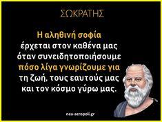 Greek Quotes, Positive Quotes, Philosophy, Literature, Wisdom, Positivity, Memes, Meditation Quotes, Quote Life