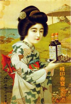 蜂印香竄葡萄酒 町田隆要(1912) Hachijirush Kôzan budôshu, Machida Ryuyô