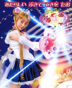 Princess Sailor Moon PGSM