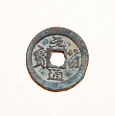 99a.   Obverse side of a 'Yuan Fu Tong Bao' (元符通寶) 1 cash coin cast from AD 1098–1100 during the 'Yuanfu' reign title of Emperor Zhezong (哲宗) (1085–1100 AD), of the Northern Song (北宋) Dynasty (960- 1127 AD). The obverse side features 'running hand' script while the reverse side is plain.   25mm in size; 4 grams in weight.   S-603; FD-1004.