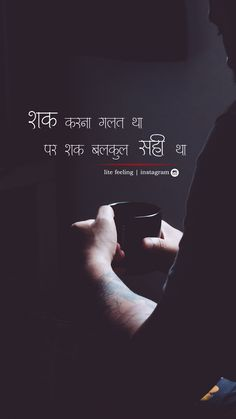 Hum yun tahna na the. Hamesha se jo kuch sonchti hu wo sach ho jata h 😑😑 My Life Quotes, Reality Quotes, Attitude Quotes, True Quotes, Relationship Quotes, Attitude Thoughts, Strong Quotes, Inspirational Quotes In Hindi, Love Quotes In Hindi