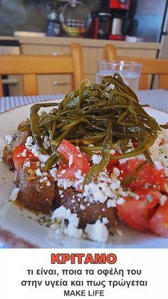 Πως τρώγεται το κρίταμο και με ποια φαγητά ταιριάζει Group Meals, Yams, Greek Recipes, Bon Appetit, Health And Wellness, Good Food, Chicken, Cooking, How To Make