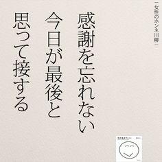 感謝を忘れない|女性のホンネ オフィシャルブログ「キミのままでいい」Powered by Ameba