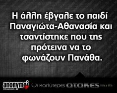 Athlete Quotes, Greek Quotes, The Funny, Quote Of The Day, Funny Quotes, Jokes, Lol, Humor, Sayings