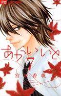 Shoujo, Manga Anime, Animals, Fictional Characters, Art, Art Background, Animales, Animaux, Kunst