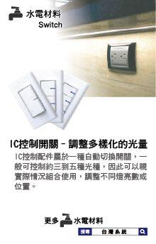 IC控制開關─調整多樣化光量