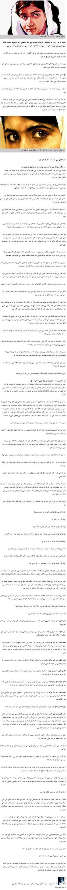 ندیم ایف پراچہ کی ملالہ یوسفزئی بارے پاکستان کی سب سے زیادہ پڑھی جانی والی سٹوری اب اردو میں ۔۔۔