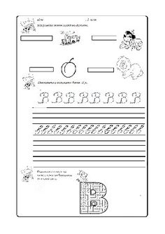 бел писане работни листи Free Printable Math Worksheets, Kids Math Worksheets, Tracing Worksheets, Printable Art, Graduation Images, Bulgarian Language, Preschool Christmas Crafts, School Study Tips, Math For Kids