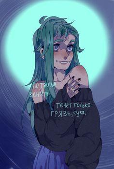 ненужный Art Anime, Manga Art, Character Inspiration, Character Design, Character Art, Sad Pictures, Sad Art, My Demons, Pastel Goth