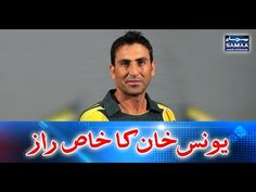 Younus Khan Ne Raaz Se Parda Hatadiya | SAMAA TV | 29 May 2017 - https://www.pakistantalkshow.com/younus-khan-ne-raaz-se-parda-hatadiya-samaa-tv-29-may-2017/ - http://img.youtube.com/vi/vcmDoQhJjgI/0.jpg