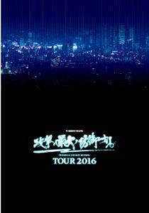 攻撃ハ防御ナリ。TOUR 2016 BOOK