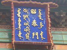 Alfabeto tibetano – Wikipédia, a enciclopédia livre