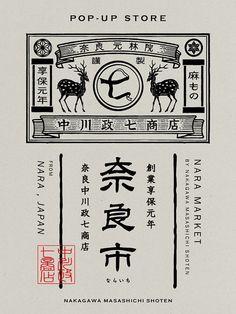 蚤の市「The Trunk Market 」 中川政七商店 Japanese Branding, Japanese Typography, Vintage Typography, Typography Poster, Japanese Packaging, Typography Alphabet, Japan Design, Graphic Design Posters, Graphic Design Typography