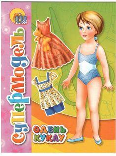 супермодель Проф-Пресс 2010 - Nena bonecas de papel - Picasa Web Albums