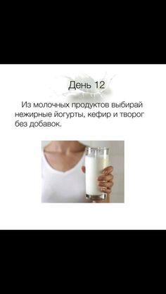 Правильное питание 12