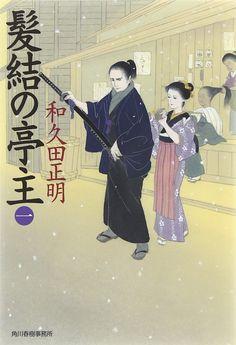 Amazon.co.jp: 髪結の亭主 1 (ハルキ文庫 わ 2-11 時代小説文庫): 和久田 正明: 本