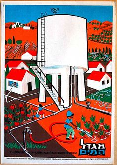 The Water Tower | The Palestine Poster Project Archives
