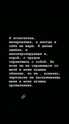 My Mind Quotes, Wise Quotes, Great Quotes, Words Quotes, Russian Quotes, Quote Citation, Feminist Quotes, Text Pictures, Teenager Quotes