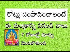 కోట్లు సంపాదించాలంటే  GUROOL  6304559632   - YouTube Sanskrit Quotes, Sanskrit Mantra, Vedic Mantras, Hindu Mantras, Hindu Quotes, Easy Rangoli Designs Videos, Shiva Songs, Hindu Vedas, Telugu Inspirational Quotes