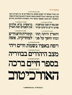 Die Hebräische Schrift (The Hebrew Script), type specimen, H. Berthold AG, Berlin, Leipzig, Stuttgart, Vienna, Riga, 1924. Source: Meggs' History of Graphic Design