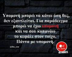 Funny Greek, Stupid Funny Memes, Therapy, Company Logo, Jokes, Lol, Humor, Husky Jokes, Memes