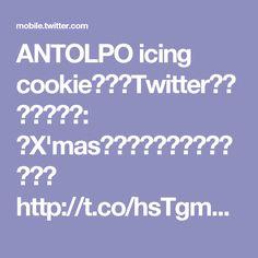 ANTOLPO icing cookieさんはTwitterを使っています: 「X'masギフト・アイシングクッキー http://t.co/hsTgmLRnDV」