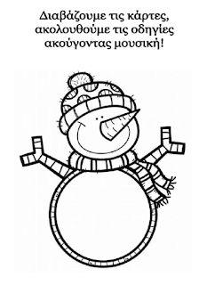 Δημιουργίες από καρδιάς...: Φύλλα εργασίας Χριστουγέννων Νο1 Christmas Worksheets, Coloring, Xmas, School, Blog, Christmas, Navidad, Blogging, Noel