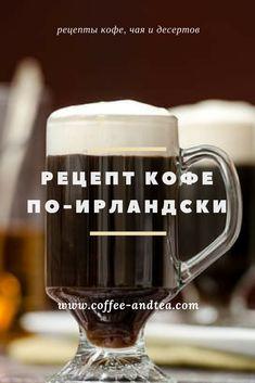 Coffee Pictures, Sweet Cookies, Deserts, Cooking Recipes, Sweets, Tea, Mugs, Drinks, Tableware